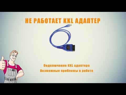 Не работает KKL VAG COM адаптер