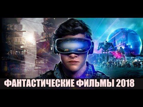 ТОП-5 НОВЫХ ФАНТАСТИЧЕСКИХ ФИЛЬМОВ 2018