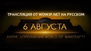 Трансляция анонса нового дополнения World of Warcraft на русском