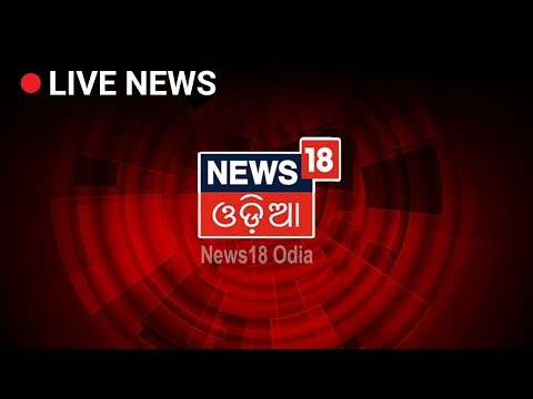 Lok Sabha Election 2019 Results | News18 Odia LIVE TV | ନ୍ୟୁଜ୧୮ ଓଡ଼ିଆ ସିଧାପ୍ରସାରଣ