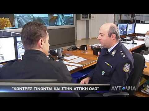 Alpha || Αυτοψία - Έλληνας Οδηγός