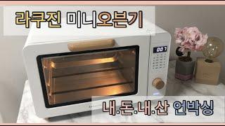 라쿠진미니오븐개봉기,내돈내산언박싱,제과제빵 입문 준비