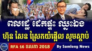 លោក ហ៊ុន សែន កំពុងជួបវិបត្តិធំដោយតែពលរដ្ឋ មិនទៅបោះឆ្នោត,Cambodia Hot News, Khmer News