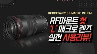 왕의 귀환ㅣ캐논 RF100mm F2.8 L MACRO …