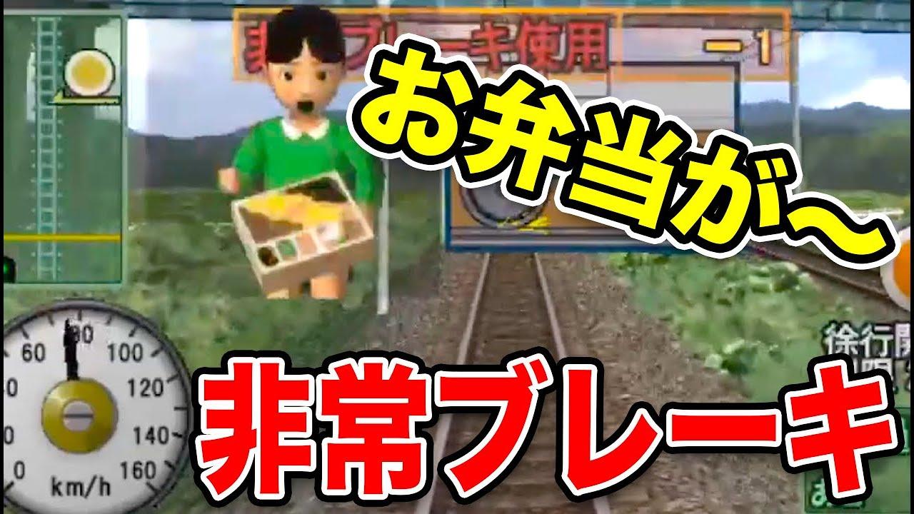 【スーツ電車でGO!】おもしろシーン集