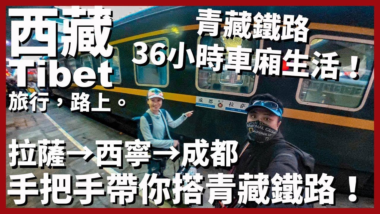 【西藏Ep26】手把手帶你搭青藏鐵路之車廂生活36小時最終回!拉薩→西寧→成都|Tibet|旅行,路上。