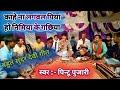 Pintu Pujari - काहे ना लगवल पिया हो निमिया के गछिया - Bhojpuri Devi Geet 2020 - Navratra में Live Mix Hindiaz Download
