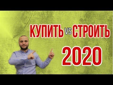 Сколько Стоит Дом Построить в 2020 Году VS Дом Купить ЦЕНА! Грубейшие Ошибки и Обманы в Москве и Мо!
