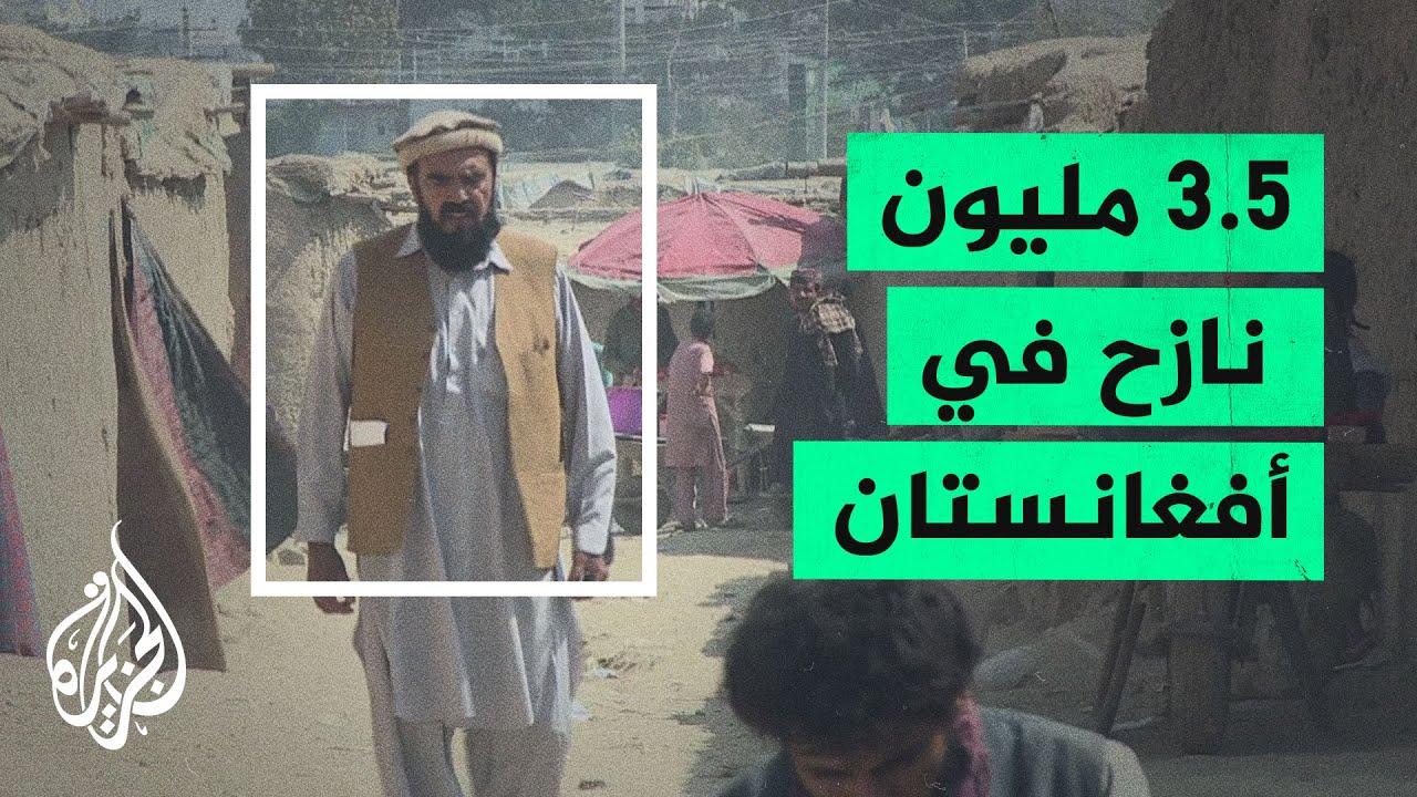 تحديات كبيرة تواجه النازحين في أفغانستان للحصول على المواد الغذائية ومياه الشرب  - 17:56-2021 / 9 / 25