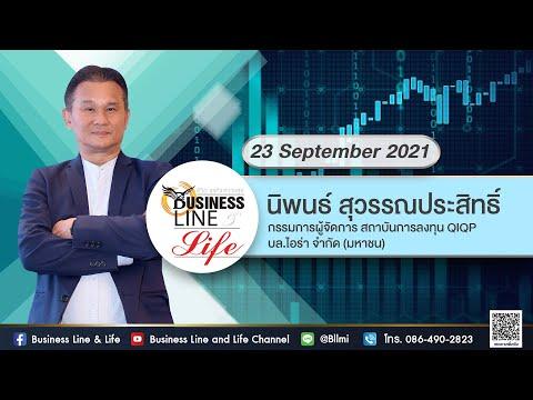 นิพนธ์ สุวรรณประสิทธิ์ 23-09-64 On Business Line & Life