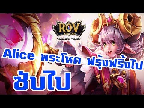 Garena Rov Realm Of Valor เล่น Alice ตัว support ครั้งแรก