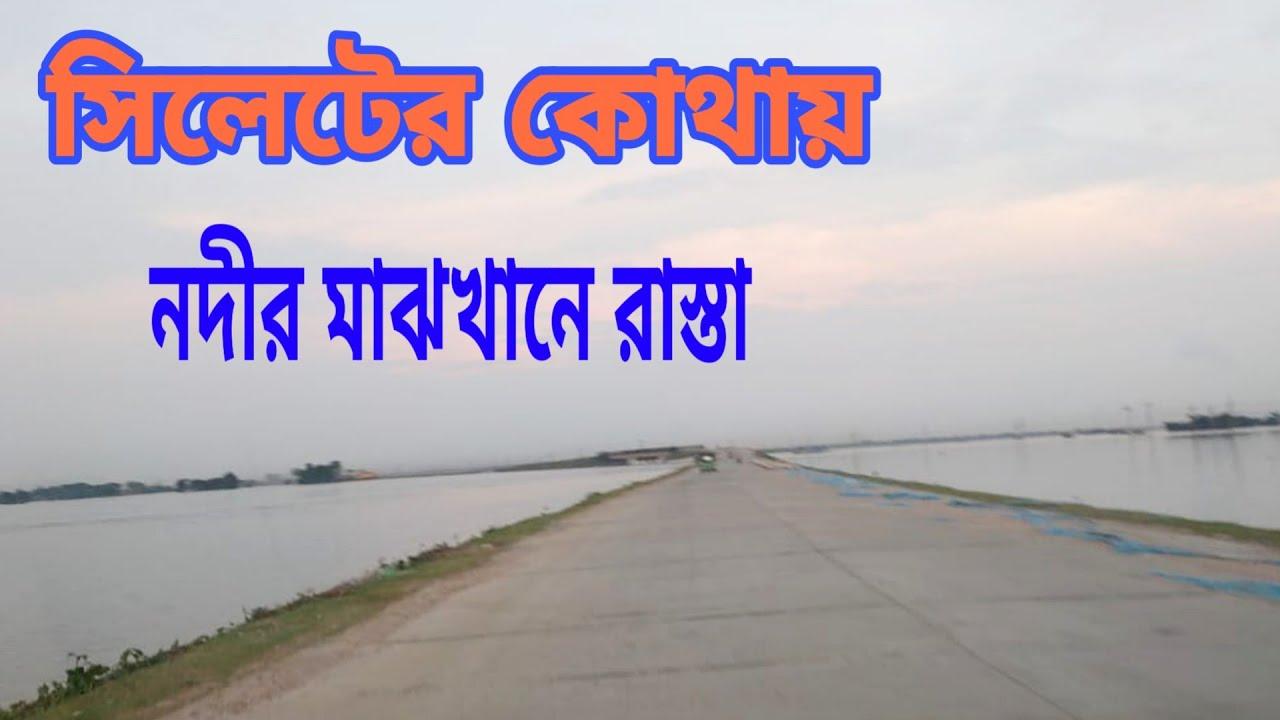 সিলেট কোথায় নদীর উপর দিয়ে রাস্তা    Where is the road over the river in Bangladesh   