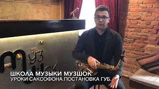 #2 Уроки саксофона.Постановка губ.Школа МузШок.