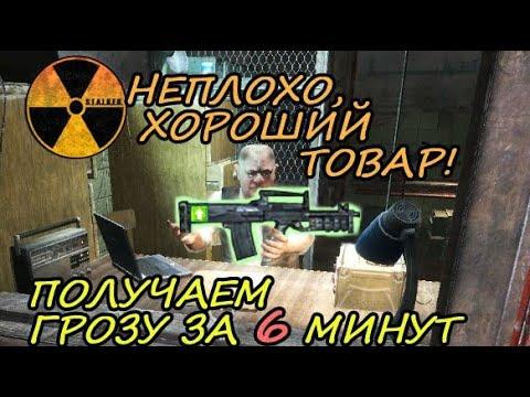 Гроза в Сталкере Тень Чернобыля за 6 минут в стиле Спидран