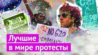 Лучшие в мире протесты: бухло, трава и музыка