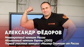 Александр Федоров: Набрав за первый месяц 20 кг, я понял, что мы в теме (Часть 1)