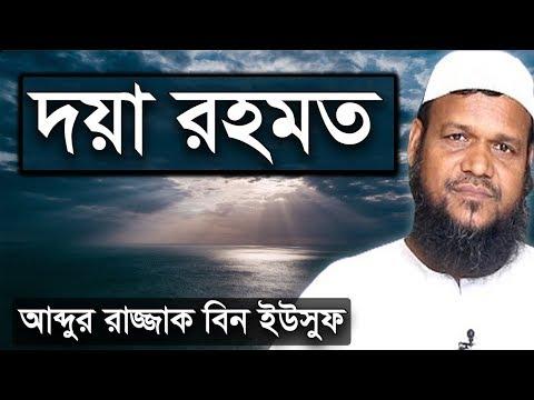 Bangla Waz দয়া ও রহমত | Doya O Rahmat by Abdur Razzak bin Yousuf | Jumar Khutba | Islamic Waz Video