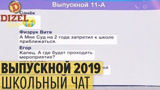 Выпускной вечер 2019: чат школьников накануне праздника – Дизель Шоу 2019 | ЮМОР ICTV