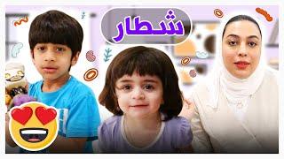 يوم الايس كريم حق ضيفنا 😂 - عائلة عدنان