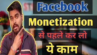 YouTube monetization VS Facebook Monetization || Enable करना है तो कर लो ये काम