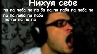 Kuplinov ► Play Нихуя себе ►ШОК!!!►Оказывается это поет не Куплинов