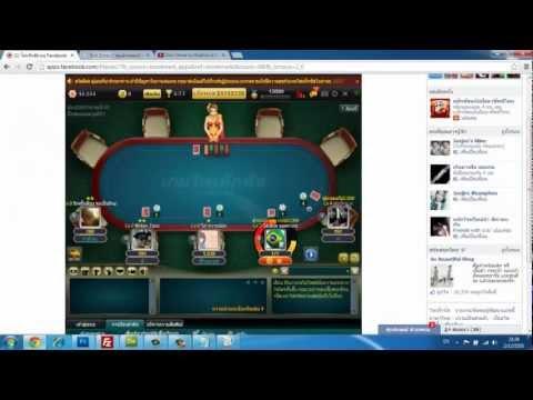 โกงบัตร VIP เกม ไพ่เท็กซัส FaceBook By EndZone