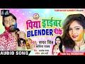 Samar Singh का New (2019) Holi Song   पिया ड्राइवर BLENDER पीके   Bhojpuri Hits Mp3