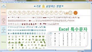 Excel 특수문자 기…