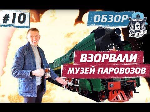 СЛУЧАЙНО СЛОМАЛИ ПОЕЗД – музей железнодорожной техники в Новосибирске | МИНУС 40 16+