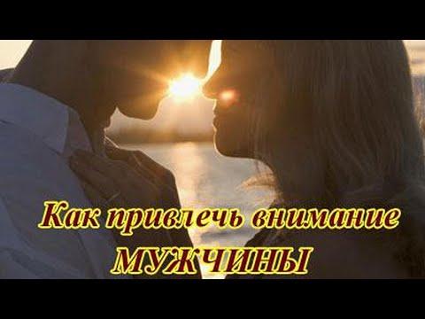обучение Барнауле заговор на привлечение внимания парней карта Санкт-Петербурге