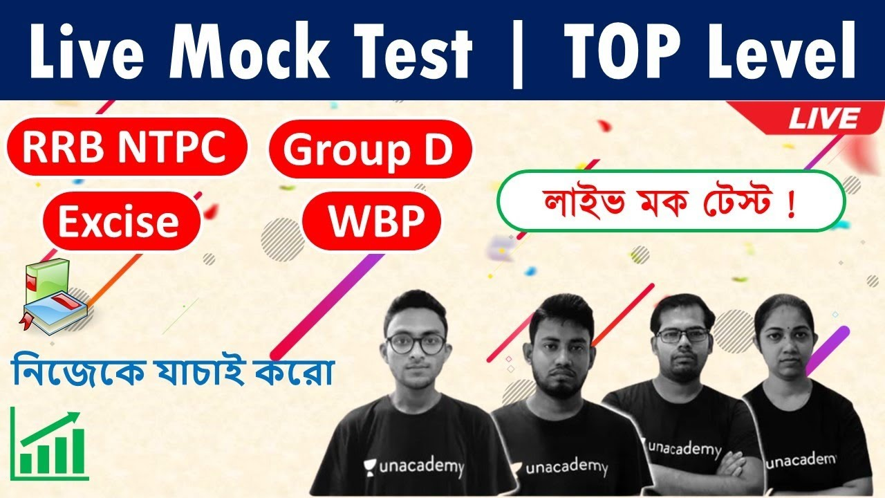 🔥Live Mock Test for NTPC/Excise Main/WBP in Bengali | Live Quiz