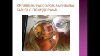 помидоры консервированные с аспирином