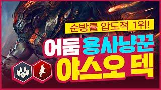순방률 압도적 1위! 가장 안정적으로 티어 올리는 덱. 어둠 용사냥꾼 야스오덱!   롤토체스 야스오덱, 용사냥꾼 야스오덱, 어둠 야스오덱