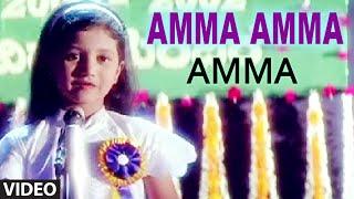 Amma Amma Video Song I Amma I Ananth Nag, Jai Jagdish, Laxmi, Tara