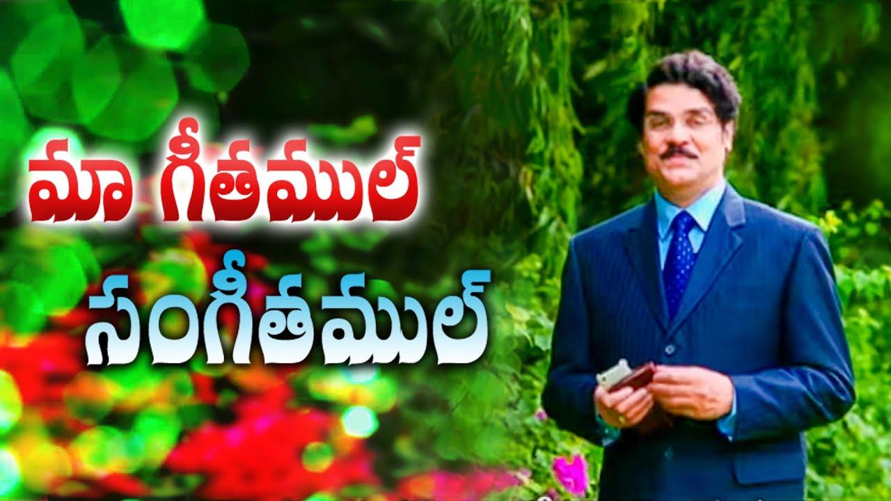 మా గీతముల్ - సంగీతముల్ Song || Maa Githamulu Telugu Christian Song || Dr N Jayapaul