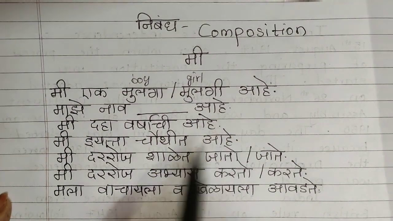 Marathi COMPOSITION OF MYSELF 'मी' very easy explanation in Hindi and  English ☺️ don't miss to watch
