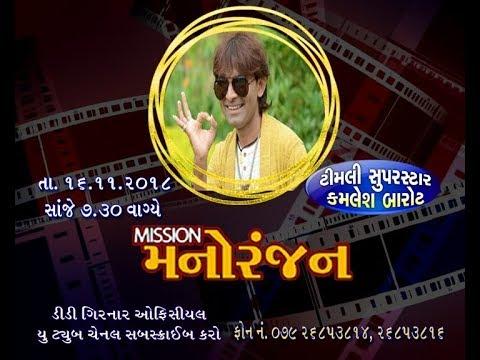 #LIVE - Kamlesh barot in Mission Manoranjan | કમલેશ બારોટ