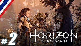 BRF - Horizon Zero Dawn # 2
