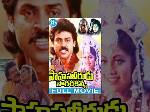 Sahasa Veerudu Sagara Kanya Full Movie || Venkatesh, Shilpa Shetty || K Raghavendra Rao || Keeravani