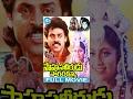 Sahasa Veerudu Sagara Kanya Full Movie Venkatesh, Shilpa Shetty K Raghavendra Rao Keeravani