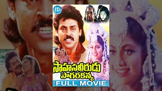 Repeat youtube video Sahasa Veerudu Sagara Kanya Full Movie || Venkatesh, Shilpa Shetty || K Raghavendra Rao || Keeravani
