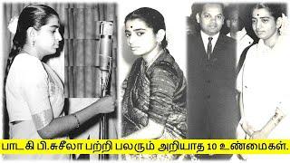 பாடகி பி.சுசீலா பற்றிய 10 உண்மைகள் | Singer P.Susheela | Top 10 Facts | Tamil Glitz