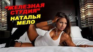 Наталья Мело: Я всегда хотела быть сильной! # 28 ЖЕЛЕЗНАЯ СТУДИЯ