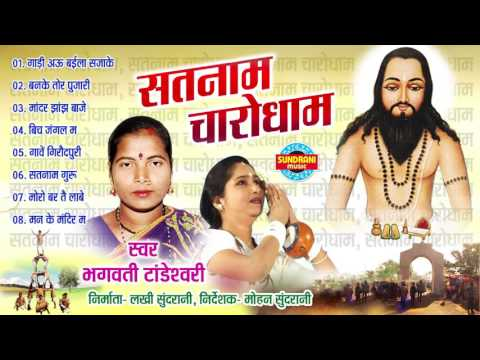SATNAM CHARODHAM - सतनाम चारोधाम - Bhagawati Tandeshwari - Panthi Geet - Audio Jukebox