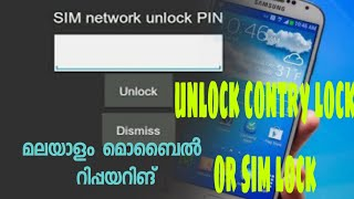 how to unlock contry lock or sim lock (malayalam mobile repairing channel)