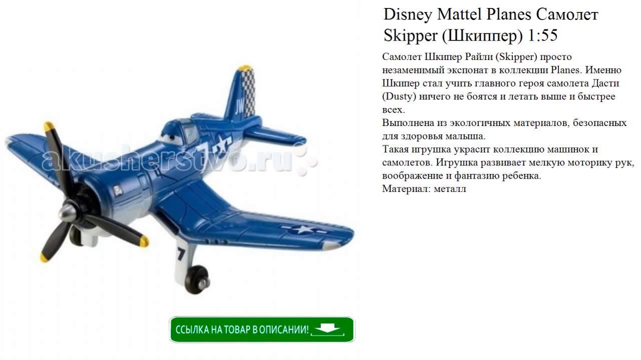 игрушка шкипер самолеты
