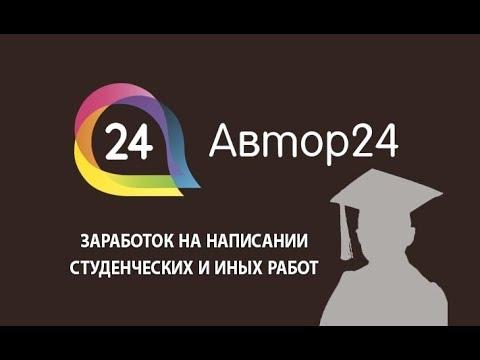 Заработок на сервисе помощи студентам Author24 - работа авторам курсовых, дипломных