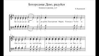 Б.Ледковский ''Богородице Дево'' гл.4 (Киевский распев)