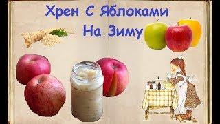хрен С Яблоками На Зиму / Книга Рецептов / Bon Appetit