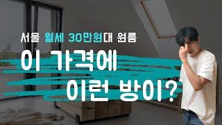 [고시원 탈출]서울 갓성비 30만원대 원룸~! (fea…